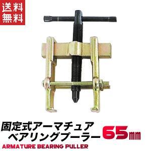ベアリングプーラー 65mm 固定式 二つ爪 アーマチュアプーラーの代替にも 送料無料 kougudirect