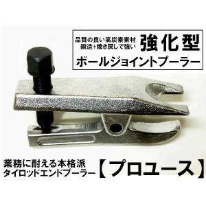 ボールジョイントプーラー タイロッドエンドプーラー鍛造 プロ仕様 強化型|kougudirect