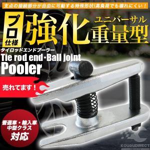 ボールジョイントプーラー/タイロッドエンドプーラー/ユニバーサル/強化重量型|kougudirect