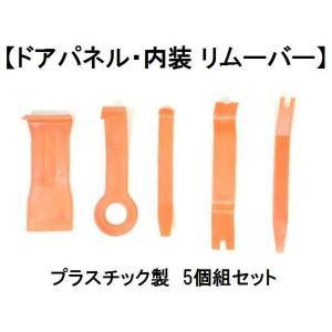 樹脂製パネルリムーバー プラリムーバー 内装パネルクリップはがしプライバール |kougudirect