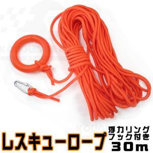 救命ロープ 浮力付きロープ 長さ20m レスキューロープ 救助ロープ リング付 災害用 救命用具 アウトレット品|kougudirect