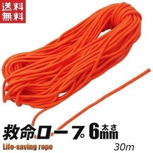 救命ロープ 6mm 30m オレンジ レスキューロープ 災害用/水害用にも 救命用具 送料無料