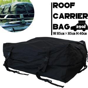 ルーフキャリアバッグ/カーゴバッグ/防水特大ルーフバッグ/荷台バッグ/290リットル/黒/荷台用防水バッグ |kougudirect