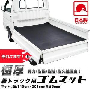 日本製 軽トラックゴムマット 厚手で丈夫な荷台の保護シート 軽トラゴムマット