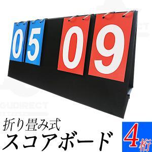 スコアボード 得点表 4桁 スコアカウンター 赤青セット 得点ボード スコア表 カウンターボード 球...