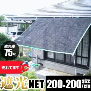 遮光シート 2mX2m サンシェード 日よけ 遮光ネット 遮光カーテン 遮熱シート タープ|kougudirect