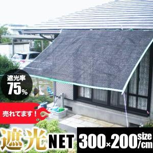 遮光シート 2mX3m サンシェード 日よけ 遮光ネット 遮光カーテン すだれ 日除け タープの代用品|kougudirect
