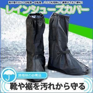 シューズカバー/靴用防水カバー/雨具 雨用靴カバー/レインカ...