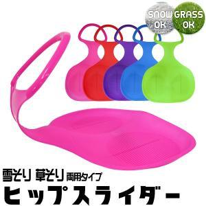 【あすつく】子供用ヒップスライダー (握り取っ手付き ソリ)  色:赤 青 緑 紫 ピンク  全長 ...