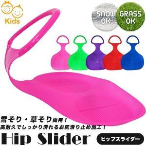 芝そり青・赤・ピンク・緑/子供用雪遊び芝生滑り斜面スライダー ヒップスライダー kougudirect