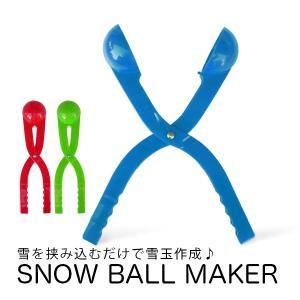 雪玉製造機/雪玉づくり器/雪合戦用/雪遊び玩具/スノートイ/雪 おもちゃ/直径7cmスノーボールクリップ kougudirect