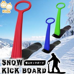 スノーキックボードハンドル付き/青/スタンドスノーボード/そり遊具/スノースクーター/スノートイ/プレゼントに最適 kougudirect