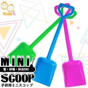ミニスコップ/砂場用シャベル雪遊びシャベル/雪遊び用スコップ/キッズ用/カラーは3色 ピンク,青,緑/雪かき/スノートイ kougudirect