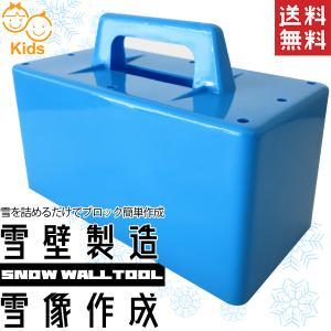 雪壁づくり器/雪ブロック/かまくら作りに/雪遊び玩具/スノートイ/スノーウォール/雪 おもちゃ/雪レンガ製造機/雪合戦用の防壁作りに/雪合戦 kougudirect