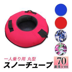 チュービング/スノーチューブ/中型直径75cm/一人乗り用/雪遊び雪滑り/接地面が樹脂製/黄色、オレンジ、青、ピンク、ライムグリーン kougudirect