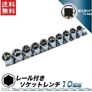 ソケットレンチセット 10個組 10mm11mm12mm13mm14mm15mm16mm17mm18...