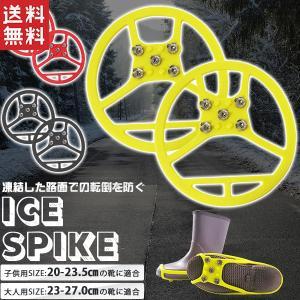 スパイク/すべり止め/23cm-27cm/アイゼン/靴用スパ...