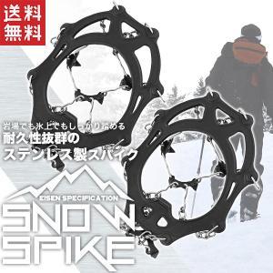 スパイク アイゼン スノースパイク チェーンアイゼン 靴用スパイク 滑り止め 靴用チェーン 滑り止めスパイク 送料無料|kougudirect