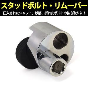 スタッドボルトリムーバー ボルトエキストラクター ボルトプーラー/鉄筋、圧入ボルト、折れたボルトの抜き取りに|kougudirect