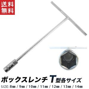 Tレンチ ボックスレンチ T型 ソケットレンチ 単品 8mm/9mm/10mm/11mm/12mm/...
