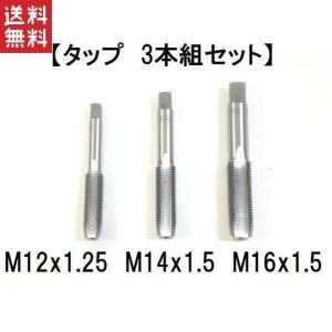 オイルドレンボルト修正目立てタップ3本組 各社対応(M16x1.5、M14x1.5、M12x1.25)