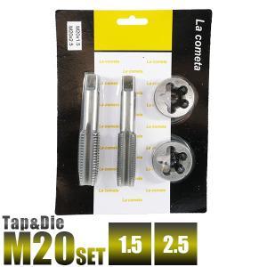 M20タップダイスセット 4個組 M20x2.5-M20x1.5