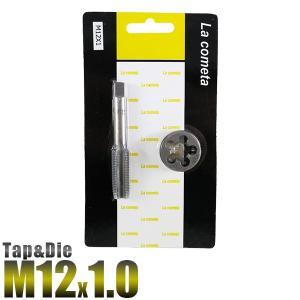 M12タップアンドダイスセット2PC  ピッチ1種 1.0 外径12mm