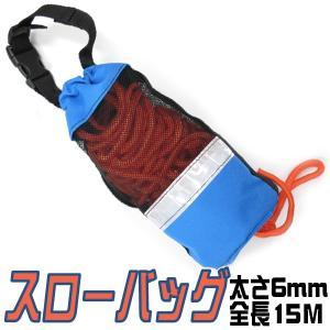 スローバッグ 15m レスキューバッグ 携行用 青 ロープ付き レスキューロープ 救命装備品 災害用...