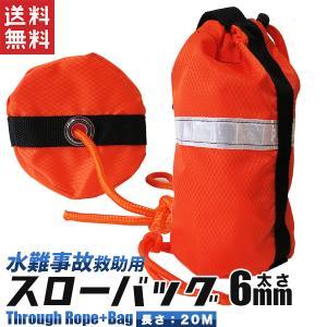 スローバッグ 20m レスキューバッグ 携行用 オレンジ ロープ付き レスキューロープ 救命装備品 ...