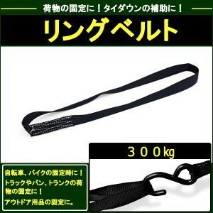 リングベルト/黒 50cm/タイダウンの必需品/リングスリング/荷締めに便利な輪のベルト/300kg|kougudirect