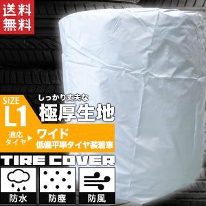 タイヤカバー/L1/255-305mm/ワイドホイール/低扁平タイヤ用2倍厚/送料無料|kougudirect