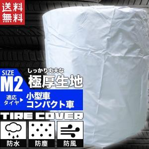 タイヤカバー/M2/2倍厚手ポリ/普通車用/送料無料|kougudirect