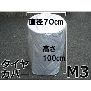 タイヤカバーM3 ミニバン普通車用 1本あたりの幅255mmまで可|kougudirect