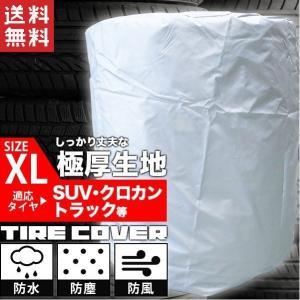 タイヤカバーXL クロカン-特大4駆-SUV用2倍厚-とにかくデカイ|kougudirect