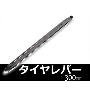 タイヤレバー/300mm/格安B級品/バイク、自動車に使用可能/訳あり品|kougudirect