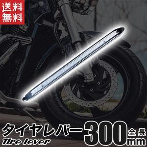 タイヤレバー/300mm/格安B級品/バイク、自動車に使用可能/訳あり品/ネコポス便専用送料込 送料無料|kougudirect
