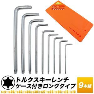 【あすつく】トルクス(TORX)レンチ ロングサイズ 9本組  ケース付き TH10からTH50 い...