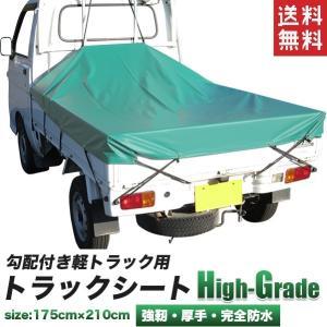 荷台シート 軽トラック用 勾配付き ハイグレード 厚手 幌 軽トラシート 完全防水 ターポリン素材
