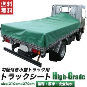 小型トラック用荷台シート/幌 厚手勾配/傾斜付きセット/荷台カバー/ハイグレードタイプ/厚手荷台シート|kougudirect