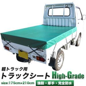軽トラック用荷台シート/厚手荷台シート/ハイグレード/幌/軽トラシート/完全防水ターポリン素材|kougudirect