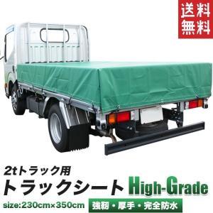 トラックシート 2tトラック用 3.5mx2.3m 荷台シート 厚手 幌 2トン車用 荷台カバー エ...