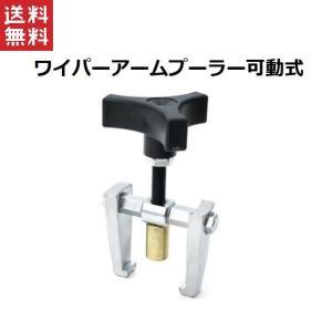 プーラー ワイパーアームプーラー ワイパーアッセンブリ交換 可動型 超小型プーラー35mm |kougudirect