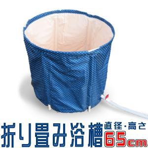 ポータブル風呂 折り畳み浴槽 簡易浴槽 簡易風呂 丈夫なPVC生地 ポータブル浴槽 持ち運びに便利