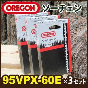 オレゴン チェンソー用 替刃(95VPX-60E) 3個セット|kouguitiba