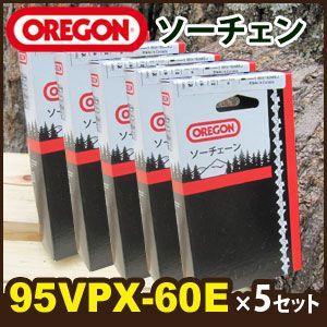 オレゴン チェンソー用 替刃(95VPX-60E) 5個セット|kouguitiba
