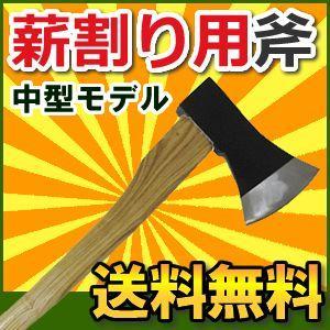 中型モデル 薪割専用手斧(斧/おの/オノ/小斧・アックス)|kouguitiba