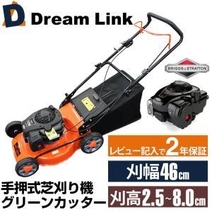 手押式 エンジン芝刈り機|kouguitiba