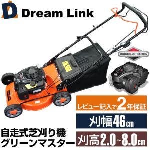 自走式 ハイパワーエンジン芝刈り機|kouguitiba