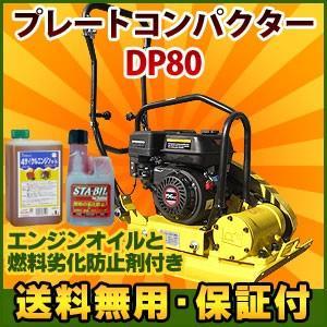 転圧機 プレートランマー DP-80 6.5HPエンジン 起振力15Kn 1年保証|kouguitiba