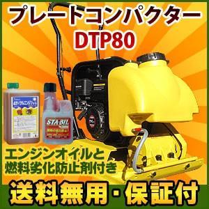 転圧機 プレートランマー DTP-80 6.5HPエンジン 散水タンク付|kouguitiba